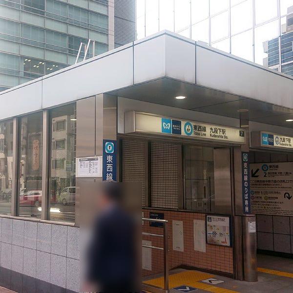 九段下駅をご利用の方は出口7を出ます。