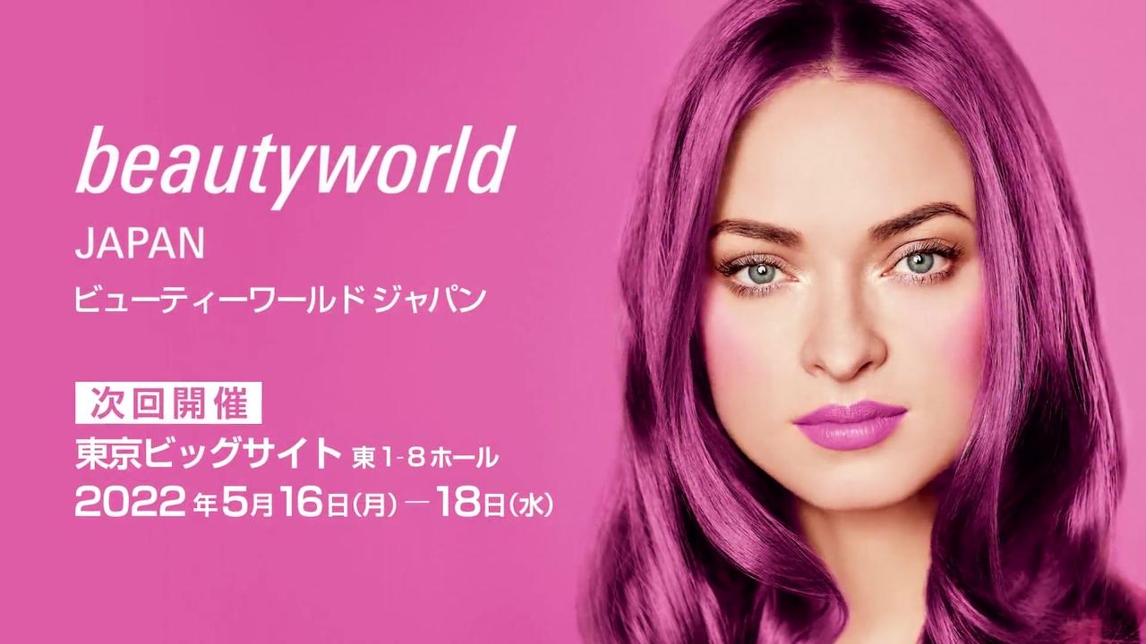 ビューティーワールド ジャパン2022